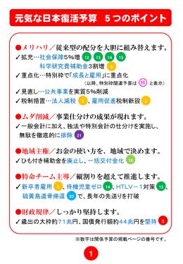元気な日本復活予算 5つのポイント