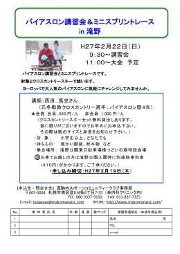 バイアスロン講習会&ミニスプリントレース in 滝野