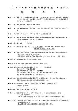 PDF 298KB - キッズスポッチャ