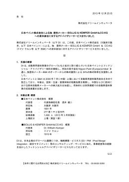 日本ペイント株式会社による独 塗料メーカー・ BOLLIG & KEMPER