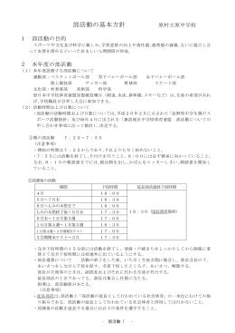 部活動の基本方針 原村立原中学校