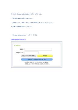 学外から Maruzen eBook Library にアクセスすると、 下図の認証画面が