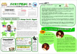 パイオニア Newsletter 2013年05月号 【May】