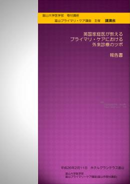 講演会 - 富山大学
