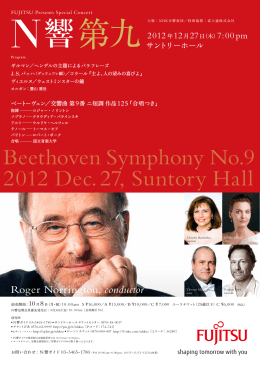 Beethoven Symphony No.9 2012 Dec. 27, Suntory Hall