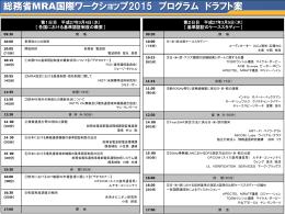 総務省MRA国際ワークショップ2015 プログラム ドラフト案