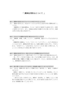 6月16日放送:「薬物乱用防止について」(PDF形式 178 キロバイト)
