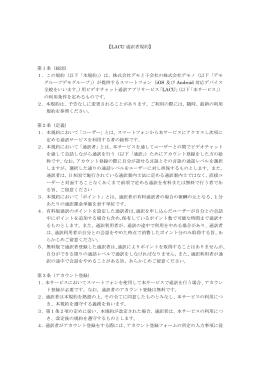 通訳者規約 - Lacu