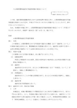 山梨県警察通訳官等運用要領の制定について(PDF:106KB)