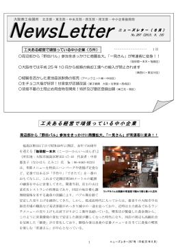 支部概況報告 No.267(2013年8月)