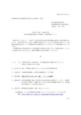 URL:http://www.tsc.u-tokai.ac.jp/pubhome/ikenkyu/index.html