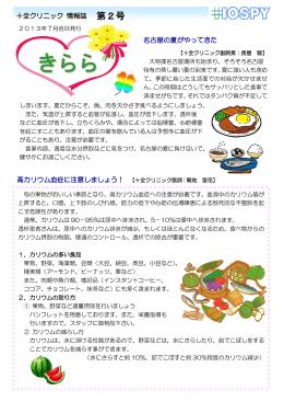 きらら 第2号(PDFダウンロード)