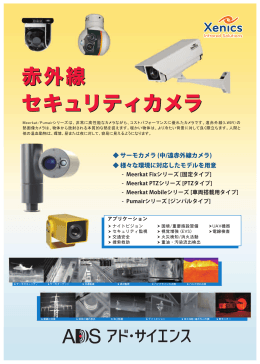 Xenics社 赤外線セキュリティカメラ カタログ
