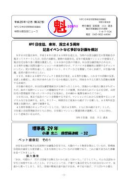 神奈川支部ニュース「魁」2013年12月号