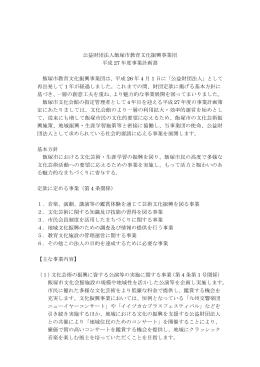 公益財団法人飯塚市教育文化振興事業団 平成 27 年度事業計画書