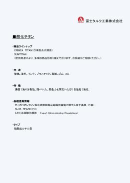 酸化チタン(CRIMEA TITAN日本総合代理店