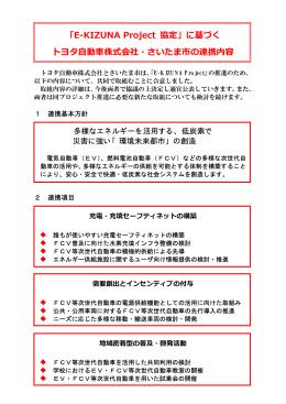 「E-KIZUNA Project 協定」に基づく トヨタ自動車株式会社・さいたま市の