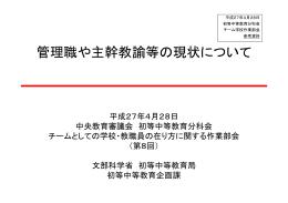 参考資料 管理職や主幹教諭等の現状について (PDF