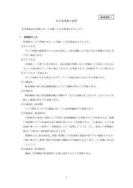 参考資料1 各災害事象の説明 (PDFファイル)