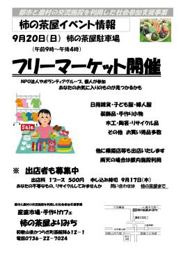 柿の茶屋イベント情報