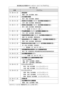 東京都立松沢病院サマーセミナー2015プログラム