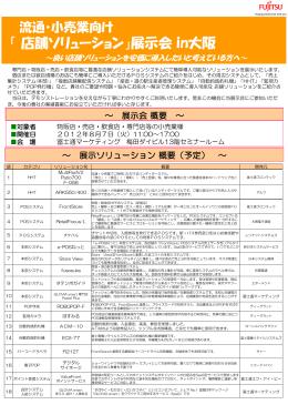 流通・小売業向け「店舗ソリューション」展示会 in大阪