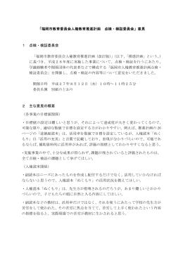 福岡市教育委員会人権教育推進計画 点検・検証委員会