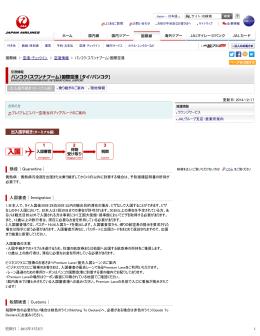 空港情報 - JAL 日本航空