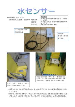 仙台高専版 水センサー 設計開発および製作:仙台高専 竹島久志 高田稔