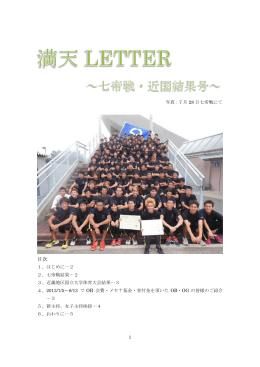 第8号 - 大阪大学陸上競技部