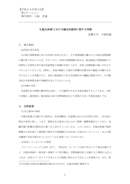 【平成24年度大会】 第 I セッション 報告要旨:大塚 忠義