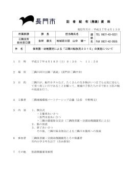 0413保育園・幼稚園児による「三隅川鮎放流2015」