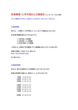 授業概要・入学手続および諸規定(2015 年 3 月 1 日