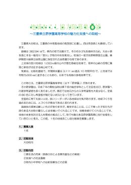 ~三重県立昴学園高等学校の魅力化支援への取組~