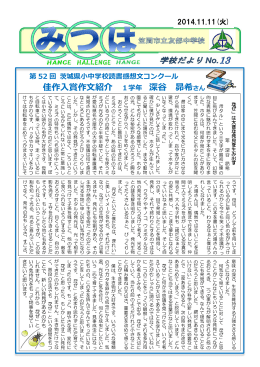 第 52 回 茨城県小中学校読書感想文コンクール