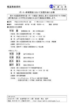 報道発表資料 中田 慶 市岡 大夢 石原 昴汰 鈴木 健斗 磯村