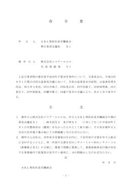 全文情報 - 労働委員会関係 命令・裁判例データベース