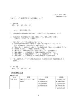 矢崎グループの組織変更及び人事異動について