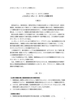 JCGRコーポレート・ガバナンス原則 2015 <前文> <本 文>