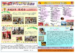 No.63(10月号) - 株式会社らいふホールディングス
