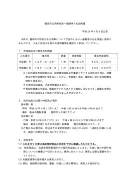 磐田市公用車売却一般競争入札説明書 平成 26 年 6 月 9 日公告 本件は