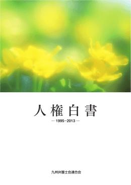 人 権 白 書 - 九州弁護士会連合会