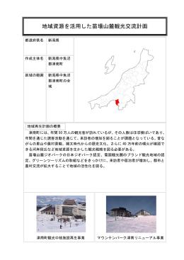 地域資源を活用した苗場山麓観光交流計画