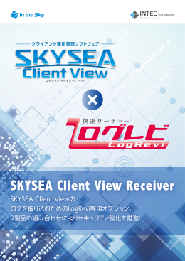 SKYSEA Client View Receiver