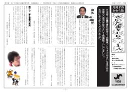 かわら版 2011年11月号 - さいたま商工会議所 青年部