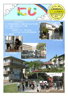 30号 - 聖坂養護学校
