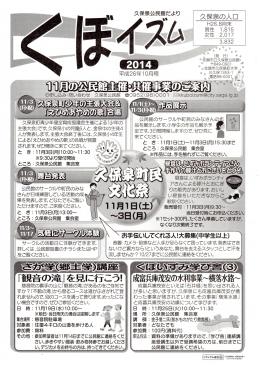 第50回記念となった久保泉町民体育大会は、暑くも寒