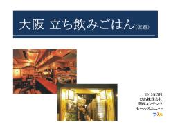 2015年5月 ぴあ株式会社 関西コンテンツ セールスユニット