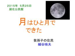 月はひと月でできた