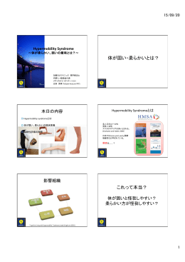 Hypermobility syndrome リアル臨床2015 のコピー.pptx